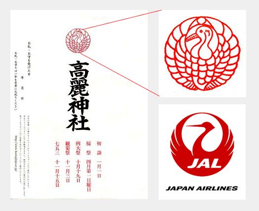 高麗神社の神紋は鶴丸